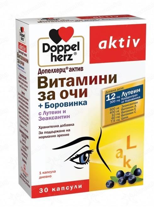Doppelherz Aktiv Vital Eyes + Blueberry